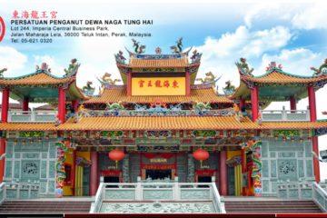 霹雳州東海龍王宮
