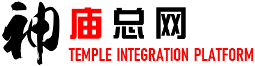 TEMPLE INTEGRATION PLATFORM