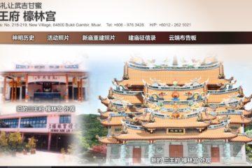 柔佛州麻坡礼让县武吉甘蜜檺林宫