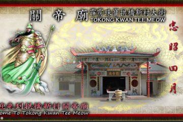 霹雳珠寶拱橋新村關帝廟