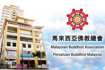 马来西亚佛教总会