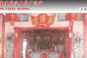 霹雳州曼绒爱大华广济宫