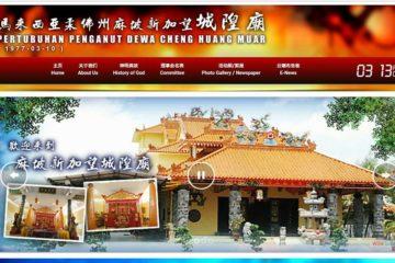 柔佛州麻坡新加望城隍庙