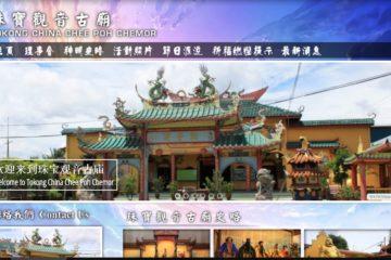 霹雳州珠宝观音古庙