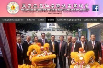 马来西亚仙法師公古廟总会