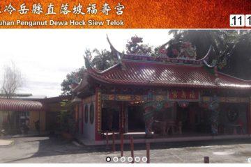 雪兰莪瓜拉冷岳县直落坡福寿宫