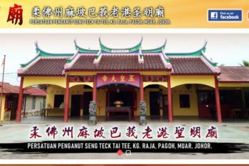 柔佛州麻坡巴莪老港圣明庙