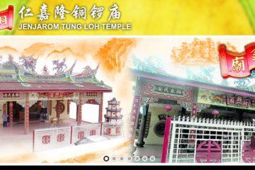 雪兰莪州仁嘉隆铜锣庙